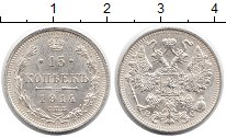 Изображение Монеты 1894 – 1917 Николай II 15 копеек 1914 Серебро XF