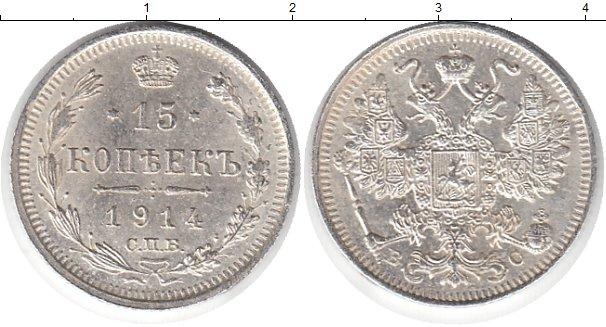 Картинка Монеты 1894 – 1917 Николай II 15 копеек Серебро 1914