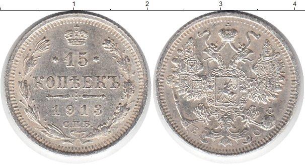 Картинка Монеты 1894 – 1917 Николай II 15 копеек Серебро 1913