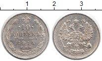Изображение Монеты 1894 – 1917 Николай II 10 копеек 1914 Серебро XF СПБ ВС