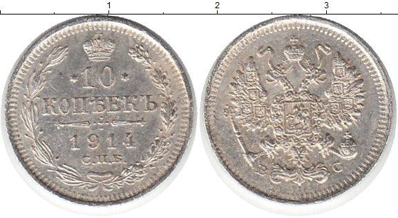 Картинка Монеты 1894 – 1917 Николай II 10 копеек Серебро 1914