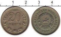 Изображение Монеты Монголия 20 мунгу 1945 Медно-никель XF Герб