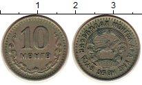 Изображение Монеты Монголия 10 мунгу 1945 Медно-никель XF Герб