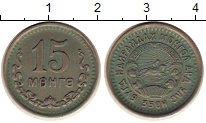 Изображение Монеты Монголия 15 мунгу 1945 Медно-никель XF Герб