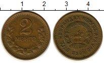 Изображение Монеты Монголия 2 мунгу 1945 Латунь XF Герб