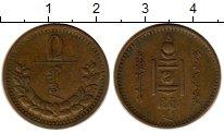 Изображение Монеты Монголия 2 мунгу 1937 Латунь XF KM#9