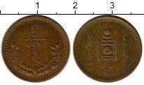 Изображение Монеты Монголия 1 мунгу 1937 Латунь XF KM#9