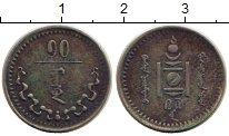 Изображение Монеты Монголия 10 мунгу 1937 Медно-никель XF KM#12