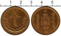 Изображение Монеты Монголия 5 мунгу 1937 Латунь XF