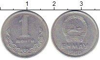Изображение Монеты Монголия 1 мунгу 1980 Алюминий XF Герб