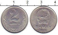 Изображение Монеты Монголия 2 мунгу 1970 Алюминий XF Герб