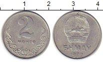 Изображение Монеты Монголия 2 мунгу 1977 Алюминий XF Герб