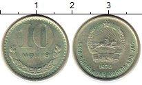 Изображение Монеты Монголия 10 мунгу 1970 Медно-никель XF Герб
