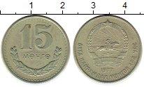 Изображение Монеты Монголия 15 мунгу 1977 Медно-никель XF Герб