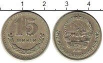 Изображение Монеты Монголия 15 мунгу 1981 Медно-никель XF Герб