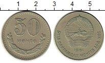 Изображение Монеты Монголия 50 мунгу 1981 Медно-никель XF