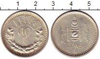 Изображение Монеты Монголия 50 мунгу 1925 Серебро XF KM#7