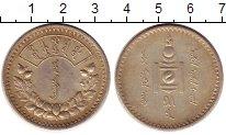 Изображение Монеты Монголия 1 тугрик 1925 Серебро XF