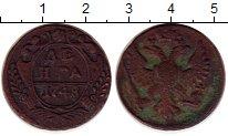 Изображение Монеты 1741 – 1761 Елизавета Петровна 1 деньга 1748 Медь VF