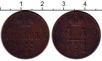 Изображение Монеты 1825 – 1855 Николай I 1 копейка 1853 Медь VF