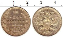 Изображение Монеты 1894 – 1917 Николай II 20 копеек 1915 Серебро XF ВС