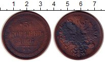 Изображение Монеты 1855 – 1881 Александр II 5 копеек 1866 Медь VF