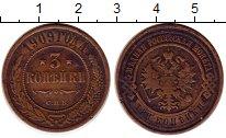 Изображение Монеты 1894 – 1917 Николай II 3 копейки 1909 Медь VF СПБ