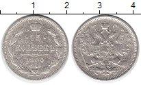Изображение Монеты 1894 – 1917 Николай II 15 копеек 1900 Серебро VF СПБ ФЗ