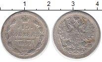 Изображение Монеты 1894 – 1917 Николай II 15 копеек 1899 Серебро VF СПБ АГ