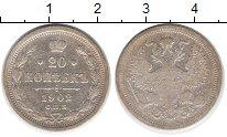 Изображение Монеты 1894 – 1917 Николай II 20 копеек 1902 Серебро VF СПБ АР