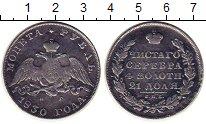 Изображение Монеты 1825 – 1855 Николай I 1 рубль 1830 Серебро XF- СПБ  НГ
