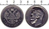 Изображение Монеты 1894 – 1917 Николай II 1 рубль 1901 Серебро XF ФЗ