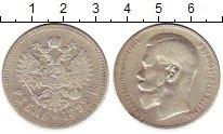 Изображение Монеты 1894 – 1917 Николай II 1 рубль 1899 Серебро VF **