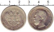 Изображение Монеты 1894 – 1917 Николай II 50 копеек 1899 Серебро VF *