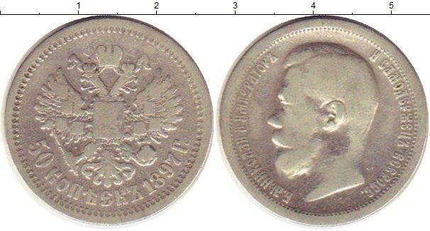 Картинка Монеты 1894 – 1917 Николай II 50 копеек Серебро 1897