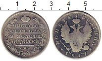 Изображение Монеты 1801 – 1825 Александр I 1 полтина 1817 Серебро VF СПБ ПС