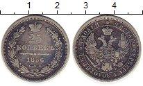 Изображение Монеты Россия 1855 – 1881 Александр II 25 копеек 1856 Серебро XF-