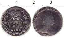 Изображение Монеты Россия 1762 – 1796 Екатерина II 1 гривенник 1789 Серебро VF