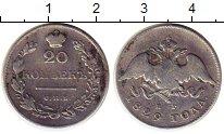 Изображение Монеты 1825 – 1855 Николай I 20 копеек 1829 Серебро VF СПБ  НГ