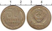 Изображение Монеты СССР 50 копеек 1969 Медно-никель XF