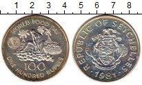 Изображение Монеты Сейшелы 100 рупий 1981 Серебро UNC-