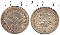 Изображение Монеты РСФСР 50 копеек 1922 Серебро XF Звезда