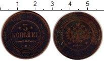 Изображение Монеты 1894 – 1917 Николай II 3 копейки 1912 Медь VF