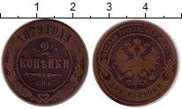Изображение Монеты 1855 – 1881 Александр II 2 копейки 1879 Медь VF