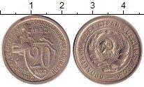 Изображение Монеты СССР 20 копеек 1932 Медно-никель XF