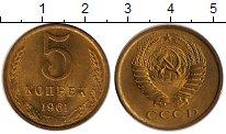 Изображение Монеты СССР 5 копеек 1961 Латунь UNC- Герб СССР
