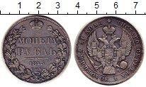 Изображение Монеты 1825 – 1855 Николай I 1 рубль 1843 Серебро XF СПБ АЧ