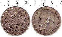 Изображение Монеты 1894 – 1917 Николай II 1 рубль 1898 Серебро  АГ