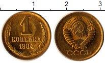 Изображение Монеты СССР 1 копейка 1984 Латунь UNC-