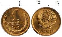 Изображение Монеты СССР 1 копейка 1991 Латунь UNC-